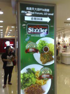 Sizzler!?